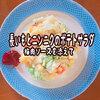 【人気1位の簡単ポテトサラダ作り方レシピ】長芋とニンニクをマッシュ!
