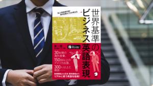 売上1000億円超!NECの海外営業のプロが書きためた英語表現ノートが書籍化