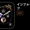 【watchOS 7】最も情報量が多いApple Watchの文字盤は「インフォグラフ」【2020年版】