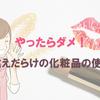 【危険!】化粧品の間違った使い方をしていませんか?