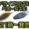 毎回即完の大人気ギル型ワーム「ドライブSSギル・ベローズギル」本日21時より発売開始!