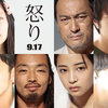 映画「怒り」 宮崎あおい・妻夫木聡・高畑充希