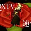 ◆ 来たよ!来たよ!DQXTV速報! ◆
