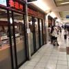 名古屋駅での食事は注意! 人気店は多いが人が多すぎる。お盆、GW、夏休みは特に