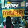 メーラオ市場に魚の浮き袋スープ屋さん登場