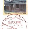 【風景印】米子天神町郵便局(2020.9.8押印、図案変更前・終日印)
