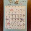 6月の『咖喱てきた猫』