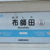 シリーズ土佐の駅(88)布師田駅(JR土讃線)