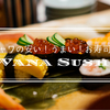 ワルシャワでお手頃な美味しい寿司を食べたいならWana Sushiへ行こう