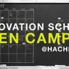 リノベーションスクールオープンキャンパス