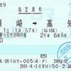 志国高知 幕末維新号日本夜明の巻 指定席券