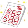 「小テスト」のやり方を変えてみたら、生徒から高評価を得られました