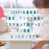 【2021年最新版】0歳児、ワンオペ育児で役に立った便利グッズまとめ