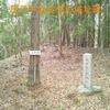 【狂犬通信 Vol.31】甲斐國巨摩郡・扇子平山城