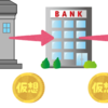 デジタル通貨をなぜ、急ぐのか?
