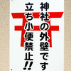 堺貼り紙・看板散歩/神社でなければ、情状酌量?
