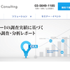 MS&Consulting(6555)が10月5日に東証マザーズに上場!IPOスケジュール、幹事証券会社などのまとめ
