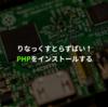 Raspberry PiにPHPをインストールする