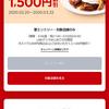【LINE デリマ】22日限定初回利用1500円引きなので【ガストの宅配】を頼んだ。