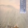 平野の詩人 森田恒友とその時代 セザンヌから浴衣がけの絵画へ
