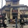 【日本三古湯のひとつ】豊臣秀吉も入浴!念願の有馬温泉「金の湯」に行ってきました
