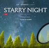 光害カットフィルター、Kenko Starry Nightを試してみました!
