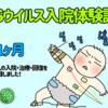【新生児】RSウイルスで入院体験レポ〜入院の流れ・治療と経過まとめ〜