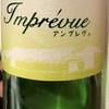 フランス料理と日本酒のマリアージュ 香りは日本酒なのにテイストは白ワイン