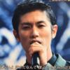 FNS歌謡祭2019三浦春馬くん・郷ひろみコラボ動画 イケメン・歌唱力がヤバすぎる