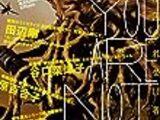 2017年07月のクトゥルー神話新作情報