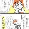 【漫画】私と乳5