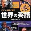 ダボス会議で聞く世界の英語(著者:鶴田知佳子、柴田真一 2019年110冊目) World English heard at the Davos Conference (authors: Chikako Tsuruta, Shinichi Shibata, 110th volume in 2019)