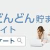 ◇隙間時間活用 まずは月収2000円を目指そう!アンケートサイト「マクロミル」で副収入を