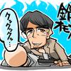 9・20放送「激レアさんを連れてきた」格闘技界最強伝説。鈴木拓の破天荒人生。