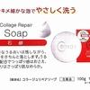 コラージュ リペアホワイトピール(酵素配合洗顔料)とソープ(石鹸)の口コミ。古い角質をやさしく除去