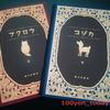 【セリア】昭和チックな可愛さに一目惚れ!動物モチーフの文庫本風メモ帳。