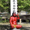 愛知県のB級スポット 桃太郎神社に女一人で行ってきた【愛知県犬山市】