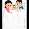 子供が産まれ夫婦の寝室を別部屋にしたが、川の字寝る事を薦める理由