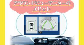 アラウンドビューモニターのメリット・デメリットを解説!搭載車6選