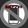 絶対入れちゃダメなアプリ!
