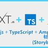 Next.js (TypeScript) + Storybook + Amplify の初期構築(@2020-10-03)