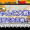 にゃんこ大戦争日本編 福岡県攻略に大苦戦!?#3