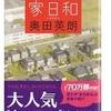 奥田 英朗 (著)『家日和』読了