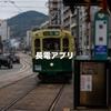 長崎の旅のお供に...長電アプリが便利だったので全力でオススメしたい!