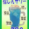 【都民向け】福しんの餃子定期券が500円! 餃子を1日3食、1か月食べられるぞ!