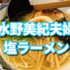 【メレンゲの気持ち】水野美紀&唐橋充、塩ラーメンのおすすめ店を紹介!