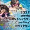 【口コミ】2019年版サンシャインワーフ神戸のウォーターイベント行ってきたレビュー!