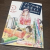 祝「きまじめ姫と文房具王子」第1巻発売