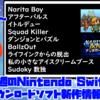 来週のSwitchダウンロードソフト新作は9本!『Narita Boy』『イトルデュー』など登場!