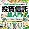【完全ガイドシリーズ185】 投資信託完全ガイド